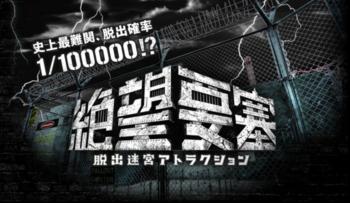 富士急絶望要塞ネタバレ攻略第二ステージ.png